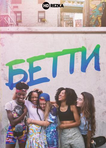 Смотреть Бетти онлайн в HD качестве 720p