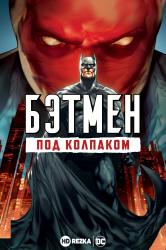 Смотреть Бэтмен: Под колпаком онлайн в HD качестве