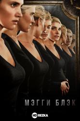 Смотреть Мэгги Блэк онлайн в HD качестве