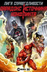 Смотреть Лига справедливости: Парадокс источника конфликта онлайн в HD качестве