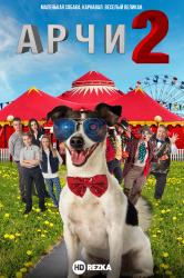 Смотреть Арчи 2 онлайн в HD качестве
