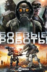 Смотреть Боевые роботы онлайн в HD качестве 720p