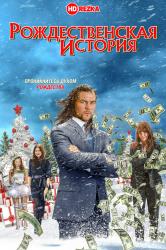 Смотреть Рождественская история онлайн в HD качестве