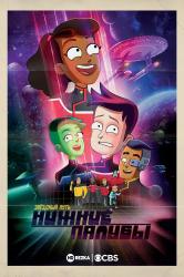 Смотреть Звёздный путь: Нижние палубы онлайн в HD качестве 720p