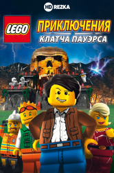 Смотреть Lego: Приключения Клатча Пауэрса онлайн в HD качестве