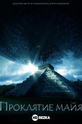 Смотреть Проклятие Майя онлайн в HD качестве 720p
