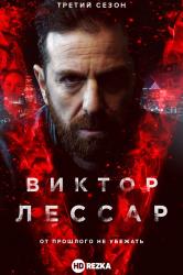 Смотреть Виктор Лессар онлайн в HD качестве 720p