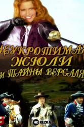 Смотреть Неукротимая Жюли и тайны Версаля онлайн в HD качестве 720p