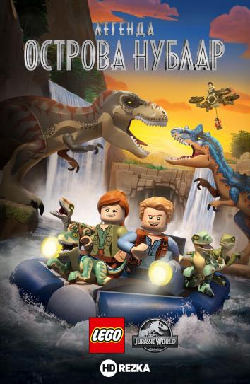 Смотреть LEGO Мир юрского периода: Легенда острова Нублар онлайн в HD качестве 720p