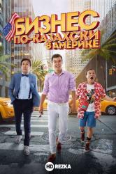 Смотреть Бизнес по-казахски в Америке онлайн в HD качестве