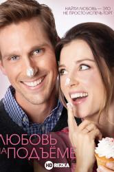Смотреть Любовь на подъёме онлайн в HD качестве 720p