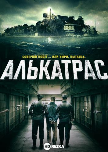 Смотреть Алькатрас онлайн в HD качестве 720p