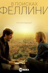 Смотреть В поисках Феллини онлайн в HD качестве 720p