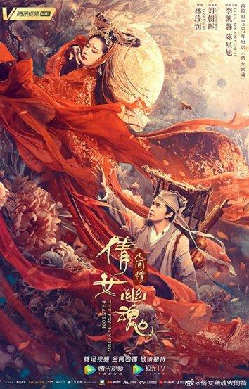 Смотреть Китайская история призраков: Смертная любовь онлайн в HD качестве 720p