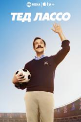Смотреть Тед Лассо онлайн в HD качестве 720p