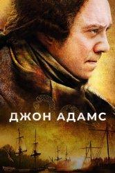 Смотреть Джон Адамс онлайн в HD качестве