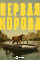 Смотреть Первая корова онлайн в HD качестве 720p