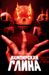 Смотреть Вампирская глина онлайн в HD качестве 720p