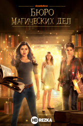 Смотреть Бюро магических дел онлайн в HD качестве