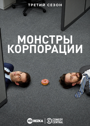 Монстры корпорации / Корпорация