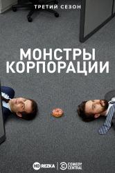 Смотреть Монстры корпорации / Корпорация онлайн в HD качестве 720p