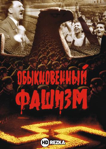 Смотреть Обыкновенный фашизм онлайн в HD качестве 720p