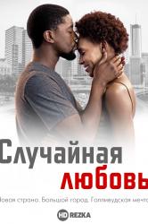 Смотреть Случайная любовь онлайн в HD качестве