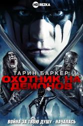 Смотреть Тарин Баркер: Охотник на демонов онлайн в HD качестве 720p