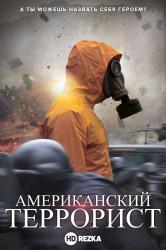 Смотреть Американский террорист онлайн в HD качестве 720p