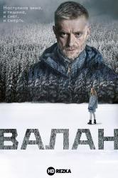 Смотреть Валан онлайн в HD качестве 720p