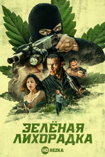 Смотреть Зелёная лихорадка онлайн в HD качестве 720p