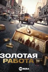 Смотреть Золотая работа онлайн в HD качестве 720p