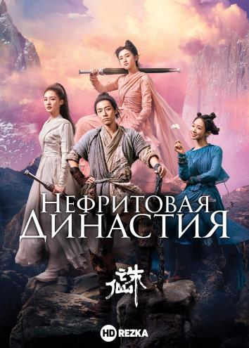 Смотреть Нефритовая династия онлайн в HD качестве 720p