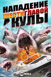 Смотреть Нападение шестиглавой акулы онлайн в HD качестве 720p