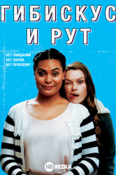 Смотреть Гибискус и Рут онлайн в HD качестве 720p
