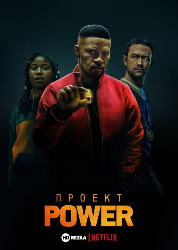 Смотреть Проект Power онлайн в HD качестве 720p