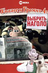 Смотреть Уоллес и Громит 4: Выбрить наголо онлайн в HD качестве 720p