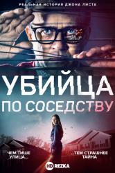 Смотреть Убийца по соседству онлайн в HD качестве 720p