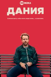 Смотреть Дания онлайн в HD качестве 720p