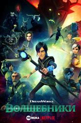 Смотреть Волшебники онлайн в HD качестве 720p