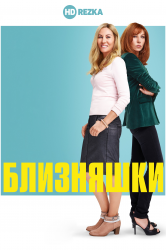 Смотреть Близняшки онлайн в HD качестве 720p