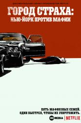 Смотреть Город страха: Нью-Йорк против мафии онлайн в HD качестве 720p