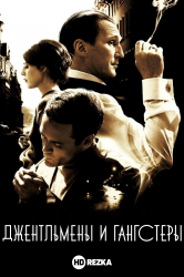 Смотреть Джентльмены и гангстеры онлайн в HD качестве