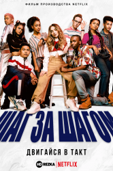 Смотреть Шаг за шагом онлайн в HD качестве 720p