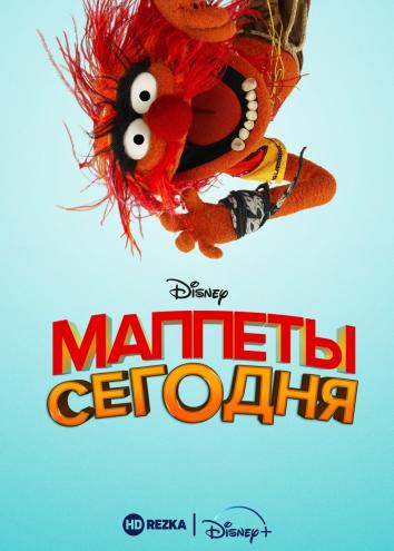 Смотреть Маппеты сегодня онлайн в HD качестве 720p