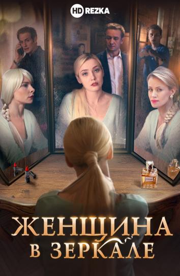 Смотреть Женщина в зеркале онлайн в HD качестве 720p