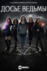 Смотреть Досье ведьмы онлайн в HD качестве