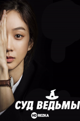 Смотреть Суд ведьмы онлайн в HD качестве 720p
