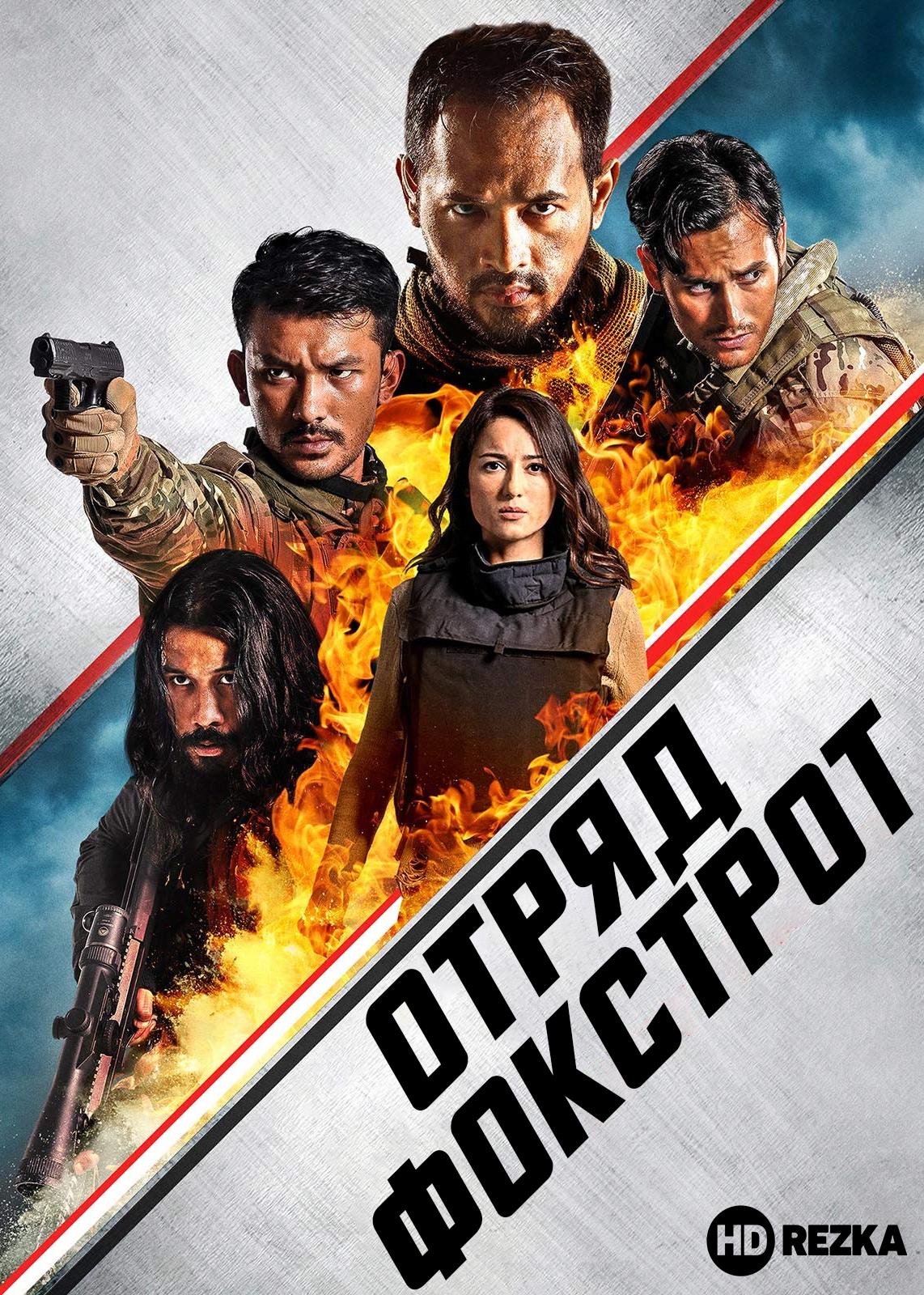 Смотреть фильм Отряд Фокстрот онлайн бесплатно в хорошем ...