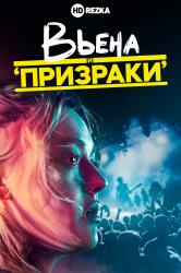 Смотреть Вьена и «Призраки» онлайн в HD качестве 720p